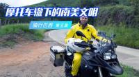 摩托车辙下的南美文明:骑行巴西第五集