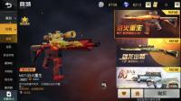 《荒野行动》3月21日新时装&武器一览 M88C上线