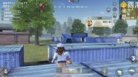 《荒野行动》游戏实况: 晴天-西港-红楼顶被一人拿AK灭队