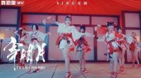 宅舞 SING女团 寄明月 舞蹈版MV