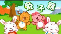 儿歌,兔子舞,go,go,go