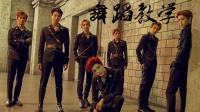 【南舞团】boss nct u 舞蹈教学 分解教学 练习室(上)