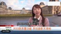 台湾节目: 台湾美女实测华为、三星、苹果最新手机, 华为手机不仅颜值高, 配置也最好!
