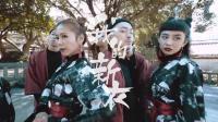 台湾美女Sweety合作M.T Lin中国风编舞《我的新衣》