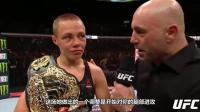 UFC223罗斯卫冕后的采访