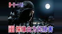长篇评书《铁伞怪侠》(118)探缘由为民除害——单田芳—在线播放—大铁棍网,视频高清在线观看