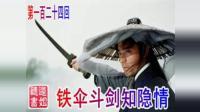 长篇评书《铁伞怪侠》(124) 铁伞斗剑知隐情 ——单田芳—在线播放—大铁棍网,视频高清在线观看