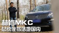 林肯MKC高品质试驾