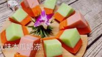 清凉Q弹的【木瓜奶冻】(QQ糖版), 还是丰胸佳品哦!