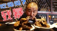 北京超火川菜馆吃到嘴麻