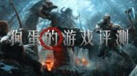 【狗蛋的游戏评测】战神—PS4世代必玩殿堂级游戏