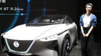 北京车展特辑 脑力操作的日产概念车IMx