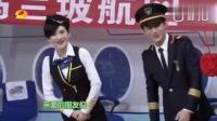 《快乐大本营》马兰坡航空笑歪了 谢娜和吴昕空姐 何炅机长上场开始笑