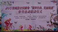 2018湛江自行协会参加徐闻菠萝的海美丽骑遇活动
