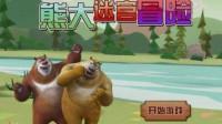熊出没之奇幻空间 熊大迷宫乐 熊出没之秋日团团转