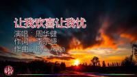 周华健经典歌曲《让我欢喜让我忧》, 难忘的歌声、永恒的旋律