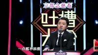 王祖蓝首登吐槽大会, 尽显喜剧天赋, 网友大呼精彩