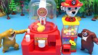 红果果熊出没玩具视频 第一季 熊大熊二玩抓娃娃机 汪汪队立大功糖果机 218