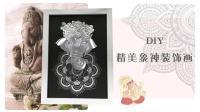 易拉罐变身艺术品: DIY精美象神装饰画