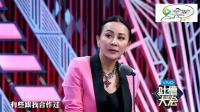 《吐槽大会》经典片段: 主咖刘嘉玲真不愧是一姐, 说话真有水平吐槽自己老公!