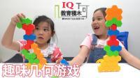趣味几何积木游戏玩具 我们来比赛叠高吧! 3+ 小朋友也可以轻松玩 启发孩子的几何概念