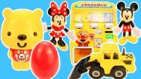 小熊优彼的贩卖机惊喜蛋小铲车玩具和米奇米妮趣味零食