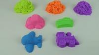 亲子时光, 趣味体验用太空沙制作彩虹玩具飞机、汽车、轮船和火车