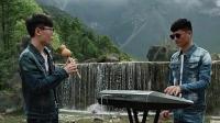 胞胎兄弟小河边电子琴演奏一首经典歌曲, 那曲调真好听