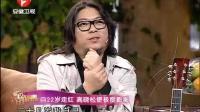 高晓松反思当年太膨胀 汪涵吐槽再也不采访他