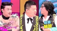 奇葩说: 赵薇首秀, 高晓松马东搞笑互怼, 小编的眼泪都要笑出来了!