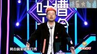 """《吐槽大会》李诞犀利吐槽曹云金""""欺师灭祖"""""""