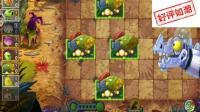 植物大战僵尸2: 4棵玉米加农炮能把巨兽龙boos打败吗? 你们玩过吗