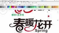 CDR创意立体字海报设计CorelDraw春暖花开上