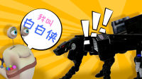 超能玩具白白侠 2017 机器狗变形为磁带 669