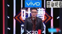 《吐槽大会》华少说, 刘谦是我的偶像, 刘谦一脸嫌弃的样子!