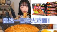 韩国美女主播挑战一百袋火鸡面.隔着屏幕都辣眼睛