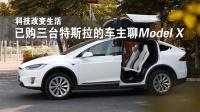已购三台特斯拉的车主聊Model X