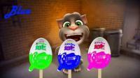 趣味早教: 汤姆猫小游戏+奇趣蛋, 教幼儿分辨颜色 卡通视频