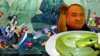 广州吃蛇好害怕! 油炸、蛇羹、麻辣、蛇丸、蛇血炒饭, 一蛇五吃
