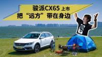 骏派CX65超低价上市