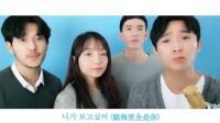 白光组合, 美女帅哥翻唱韩语版本的《我们不一样》, 不一样的感觉