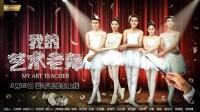 娱乐圈小女警 2018 《我的艺术老师》无狗血无撕逼的青春片 竟用一段芭蕾舞打动你