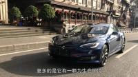 特斯拉Model S P100D火辣山城游