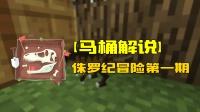 【马桶解说】侏罗纪冒险第一期:老年人养龙玩