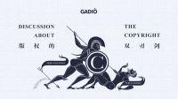 【GADIO】关于版权的对话:从保护创作的盾牌,到杀死知识流通的利剑丨机核