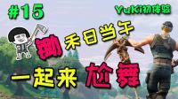【Yuki初体验】15: 锄禾日当午, 一起来尬舞!