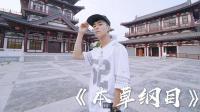 洛阳HIPHOP舞蹈  周杰伦中文编舞《本草纲目》