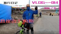 318川藏线偶遇一大叔, 奋力骑行, 意志力胜于常人!