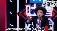 《吐槽大会》赵英俊吐槽王建国名字复古, 有个人却尴尬了!