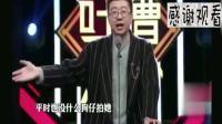 吐槽大会: 贱贱的李诞吐槽唐国强, 全程高能!